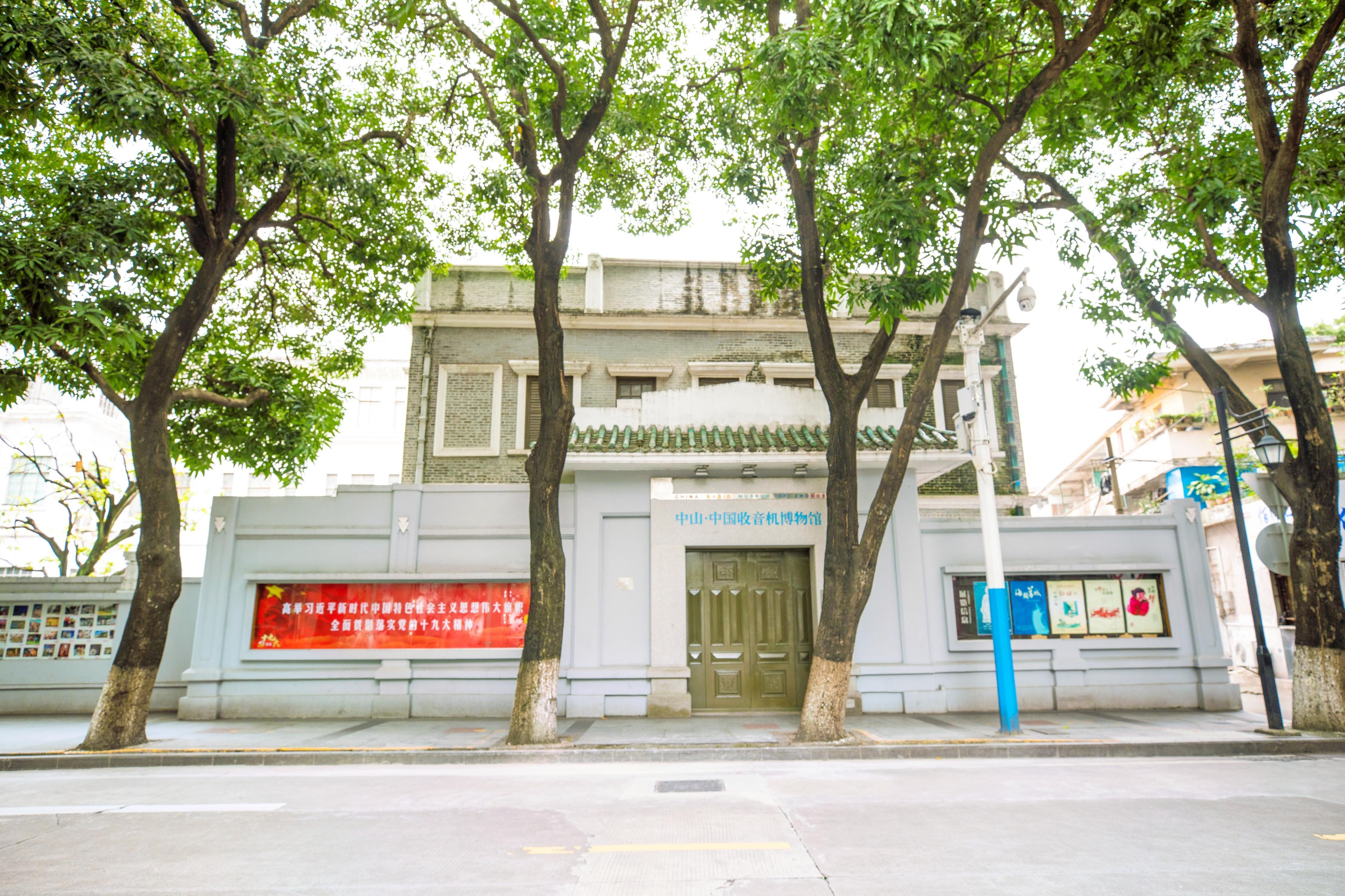 The Zhongshan China Radio Museum