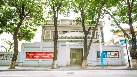中山中國收音機博物館