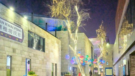 Lan Kwai Fong Chengdu