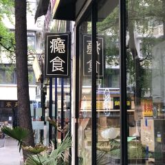 Yin Shi Restaurant(Kui Xing Lou Dian) User Photo