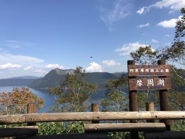 Lake Mashu 1st Observatory
