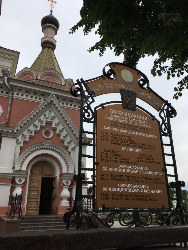 The Pakrouskaya Orthodox Church