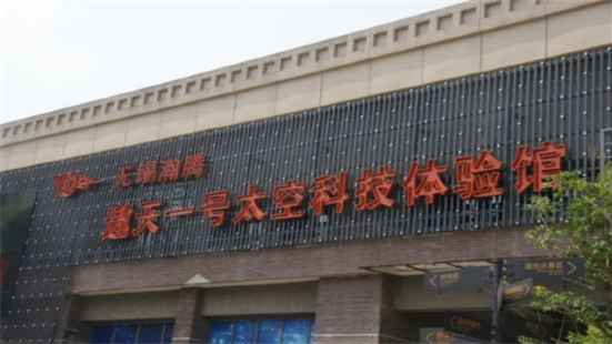 Aotian No.1 Space Technology Experience Hall