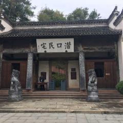 Qiankou residential Museum User Photo