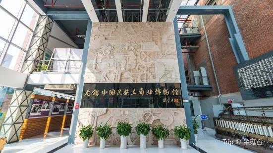 民族工商業博物館