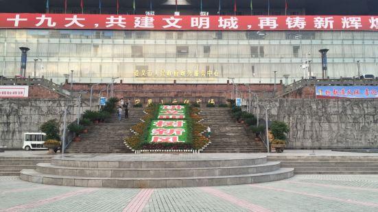 鳳凰山文化廣場