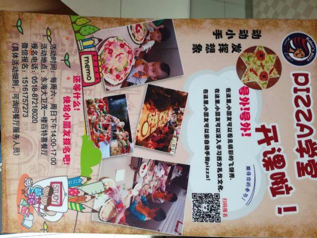 百特喜鵝肝比薩意大利餐廳(遠洲城市廣場店)