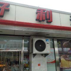 Hao Li Lai ( Wen Hua Dong Road ) User Photo