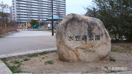 水笠通公園