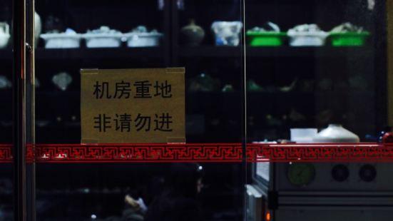 中古陶私人博物館