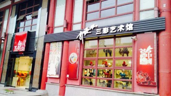 三彩藝旗艦店—中國三彩藝術館