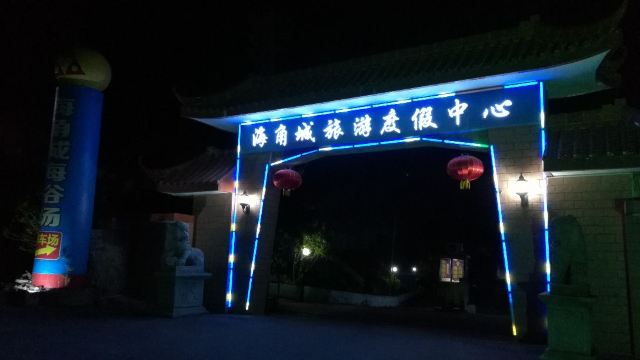 Taishan Cape City Holiday Resort Center