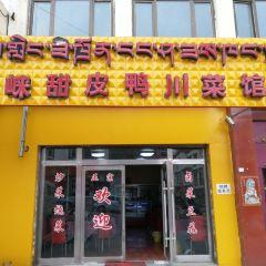 邛崍甜皮鴨川菜館用戶圖片