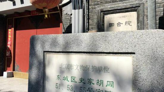 51 Shijia Hutong