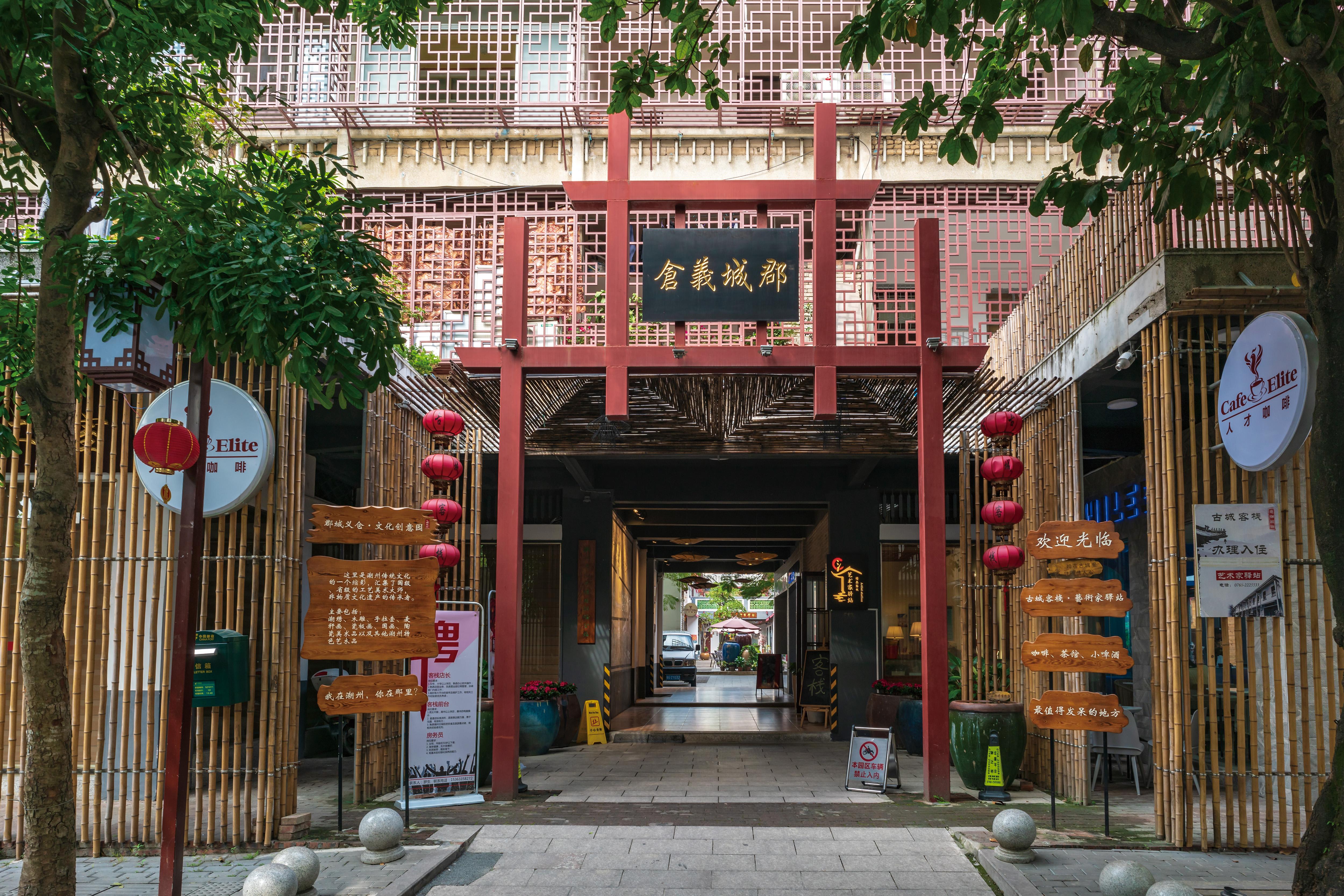 Jun Cheng Yi Cang - The Artist Inn