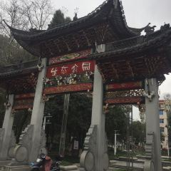 Anren Yonghe Bridge User Photo