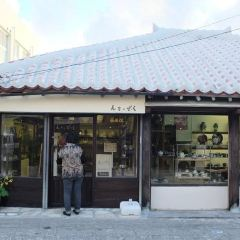 壺屋焼物博物館のユーザー投稿写真