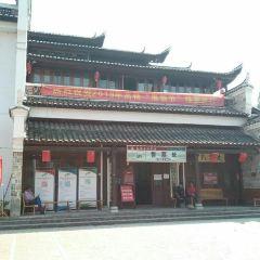 가오이고촌 여행 사진