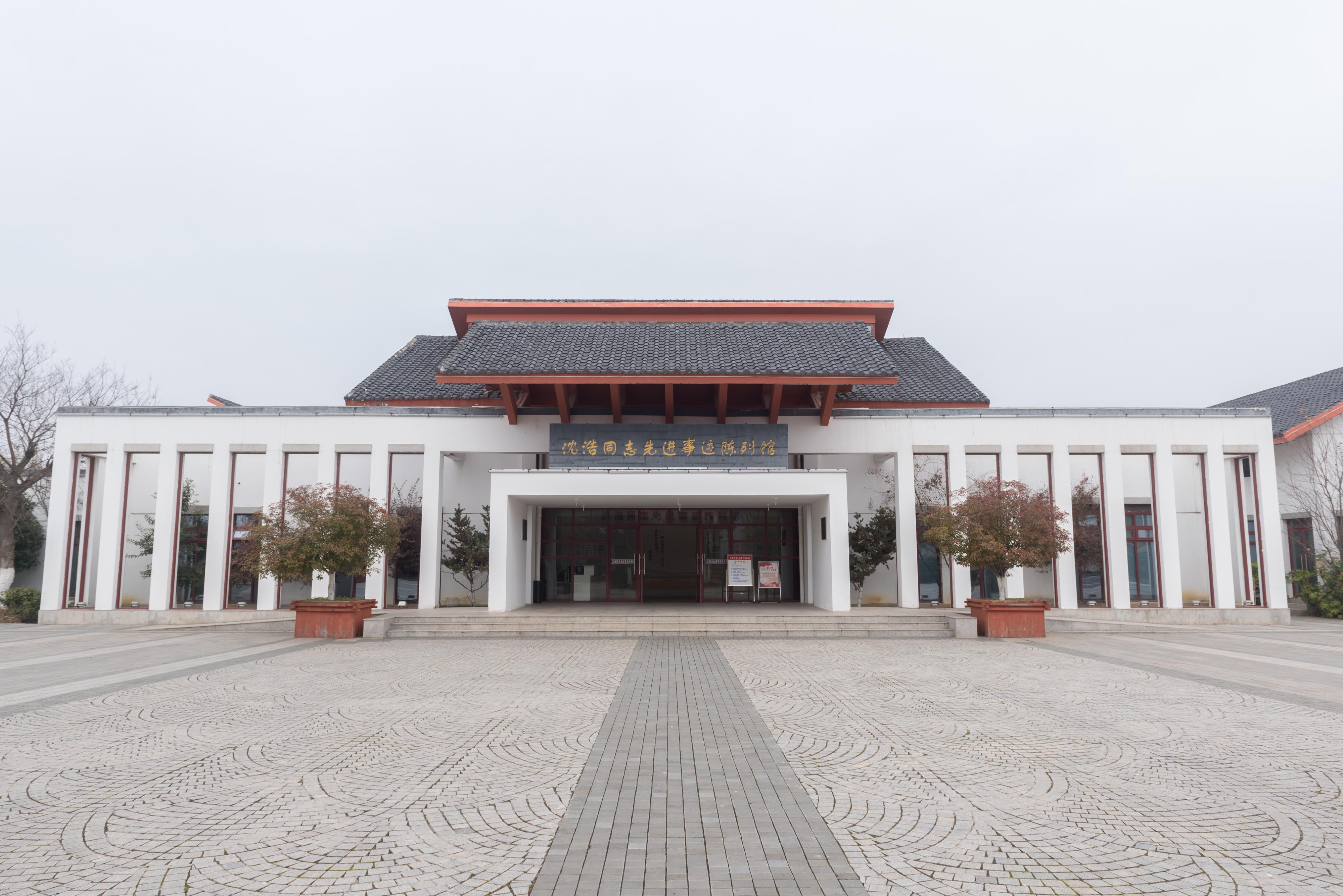 Shen Hao Comrade Meritorious Deeds Exhibition Hall