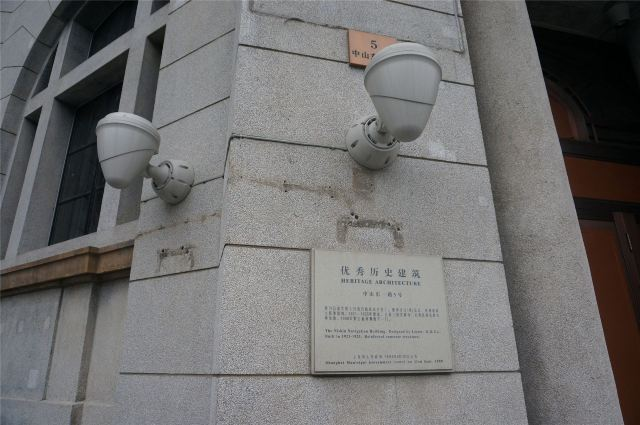 Shanghai Riqing Building