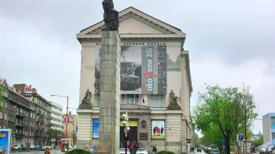 斯洛伐克國家博物館