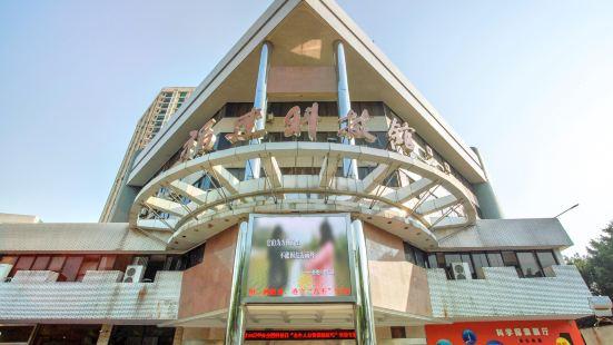 福建省科技館