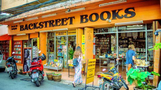 二手書店一條街