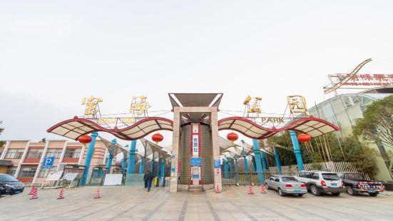 Baohai Park