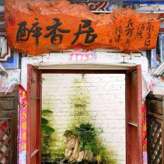醉香居·大理民族特色餐廳(復興路店)用戶圖片
