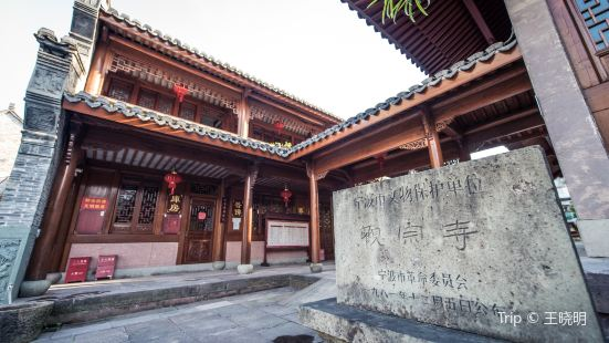 寧波觀宗寺