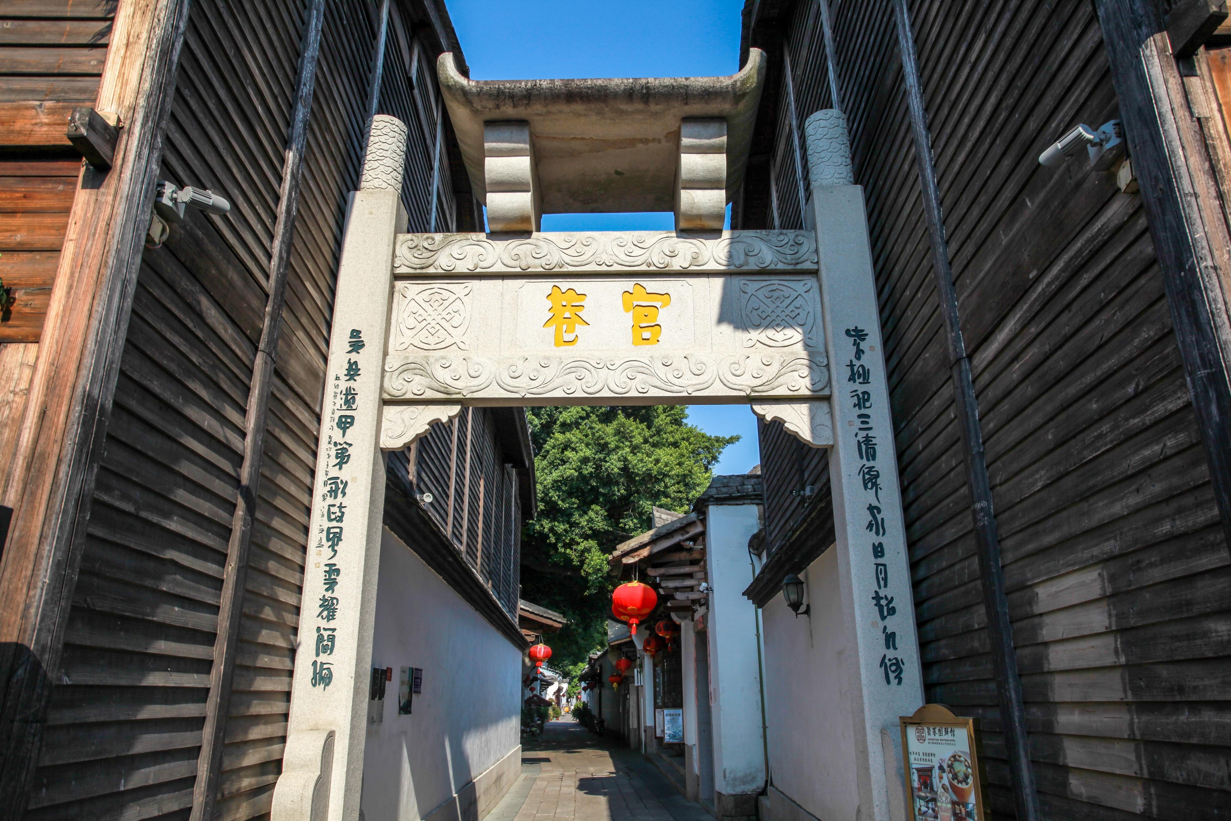 Fuzhou Gong Alley