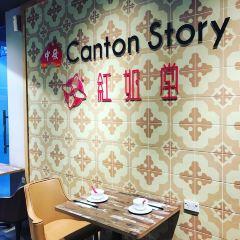 Canton Restaurant User Photo