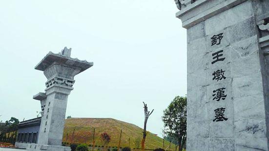 舒王墩漢墓