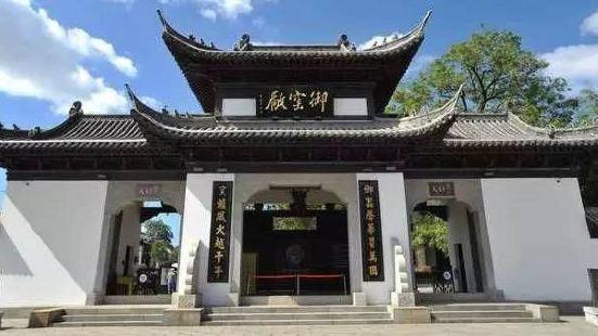珠山明清禦窯遺址