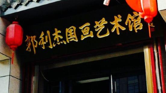 郭利傑國畫藝術館