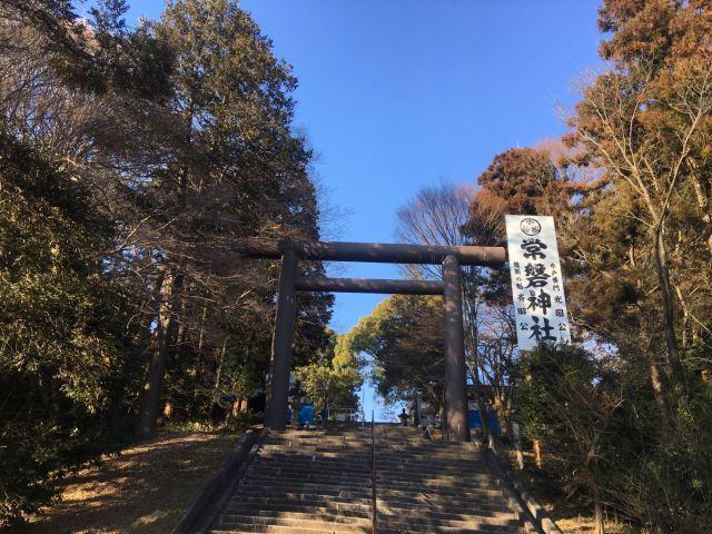 常磐神社・義烈館