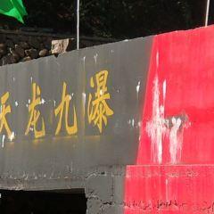 Xueshuiling Sceneic Area User Photo
