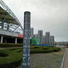 Yantai Sports Park User Photo