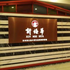 Xin Mei Hua Restaurant( Lin Rui Square dian) User Photo