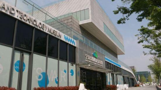 寧波市智慧城市科技館