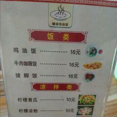 楠緬雞油飯用戶圖片