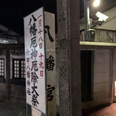 小野八幡神社用戶圖片