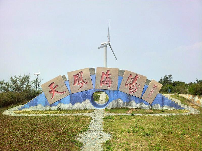 Nan'ao Wind Power Plant