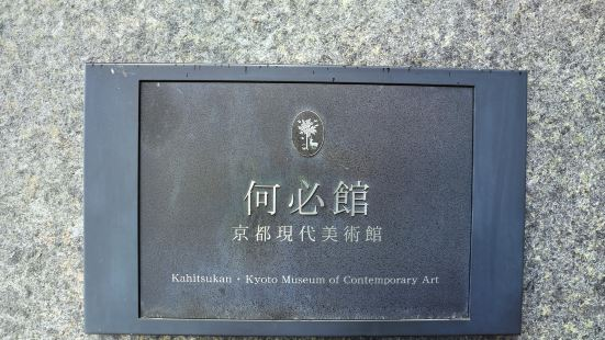 Kahitsukan, Kyoto Museum of Contemporary Art