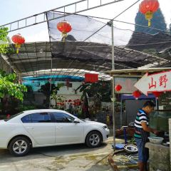 山野覓香生態園餐廳用戶圖片