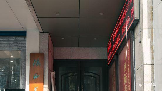 陝西美術館