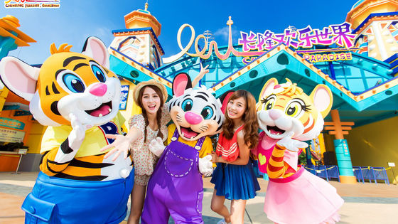 10% Off | Guangzhou Chimelong Paradise Ticket