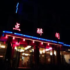 點醉閣餐館用戶圖片