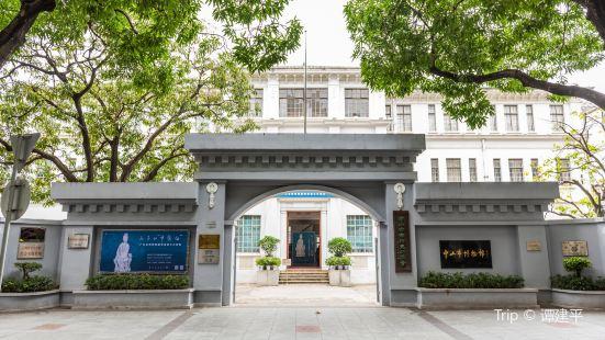 中山市博物館