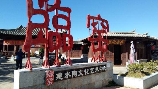 Jianshui Zitao Museum